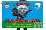Флаг 661 отдельного инженерно-сапёрного батальона 98 гвардейской ВДД