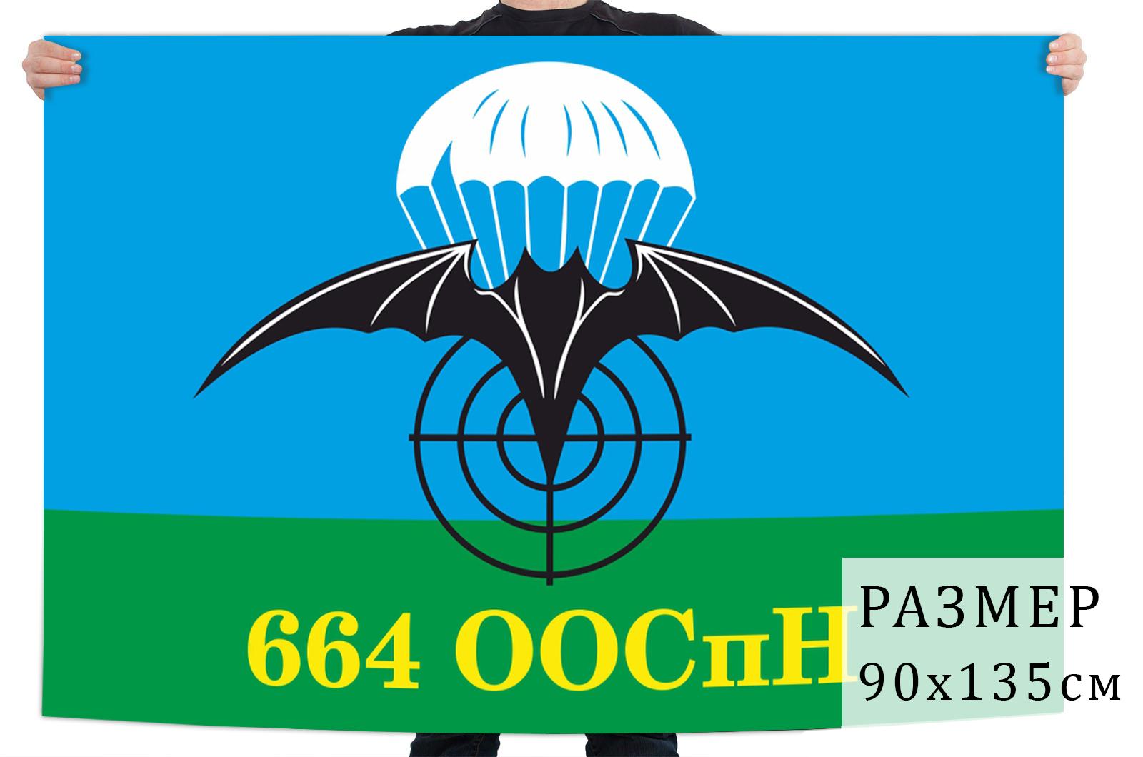 Флаг 664 отдельного отряда специального назначения