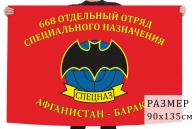 Флаг «668 отдельный отряд специального назначения. Афганистан - Бараки»