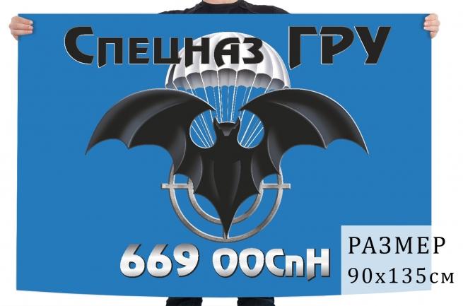 Флаг 669 ООСпН ГРУ