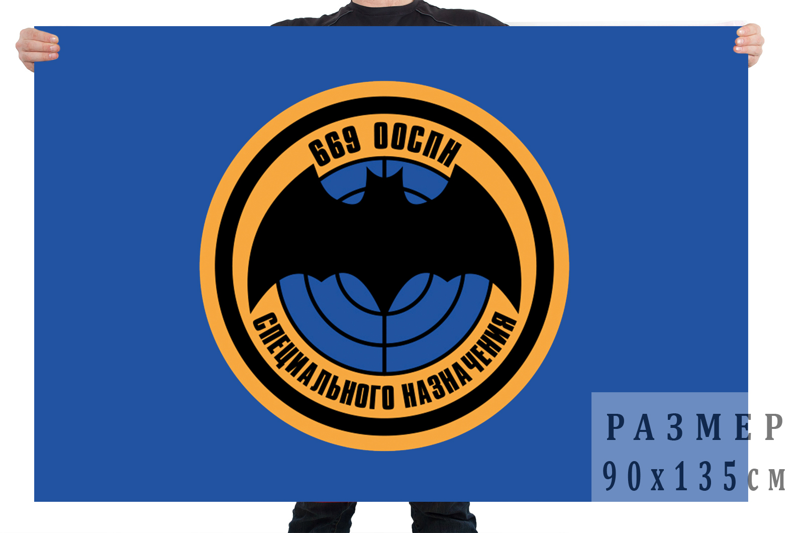 Флаг 669 ООСпН спецназа ГРУ