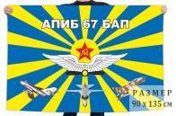 Флаг 67 бомбардировочного авиационного полка