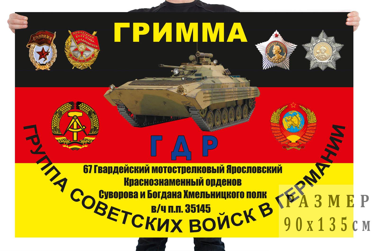 Флаг 67 гвардейского мотострелкового полка
