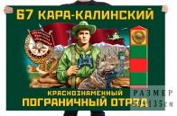 Флаг 67 Кара-Калинского Краснознамённого пограничного отряда