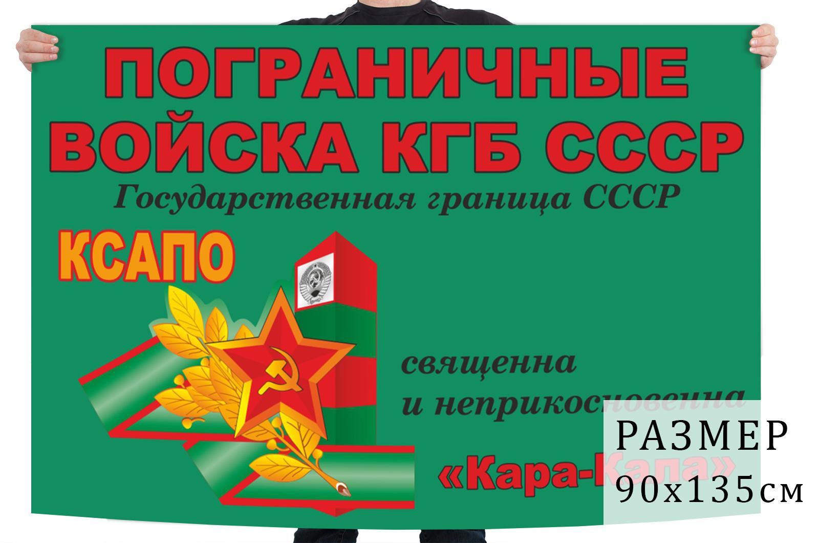 Флаг 67 Кара-Калинского ПОГО