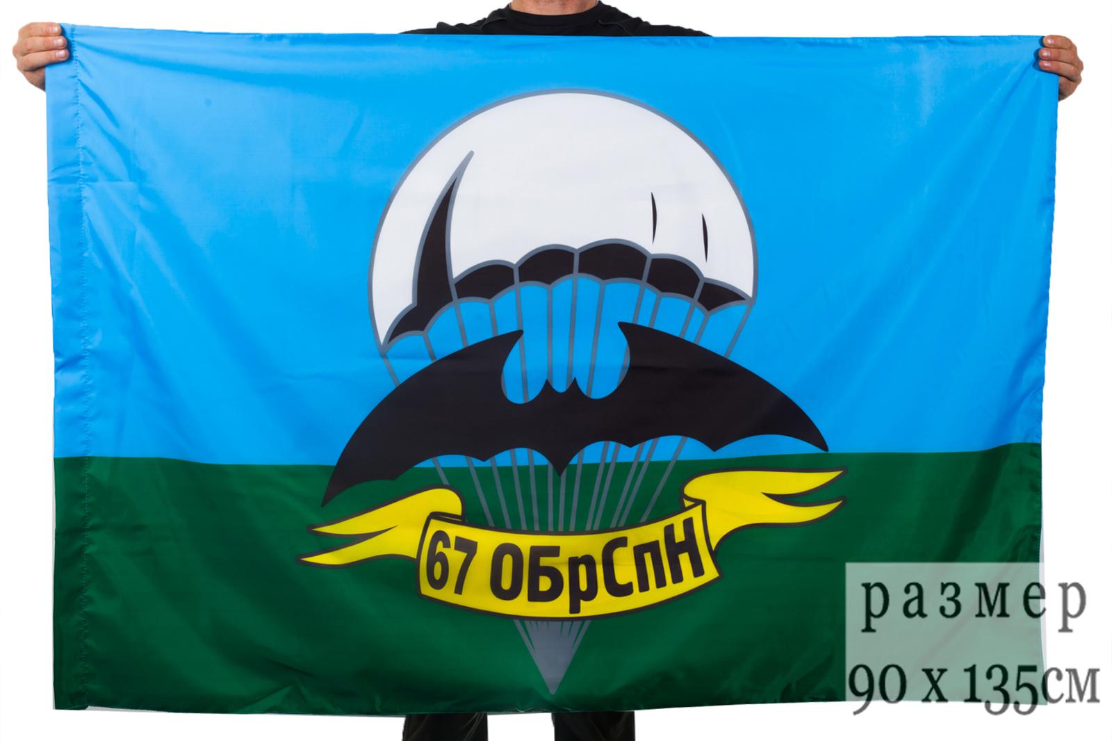Флаг 67 ОБрСпН