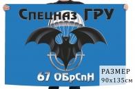 Флаг 67 ОБрСпН ГРУ