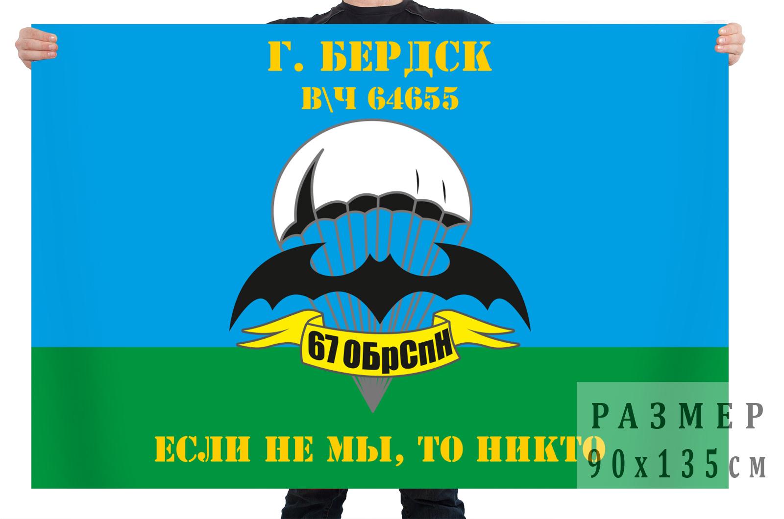 Флаг 67 отдельной бригады специального назначения