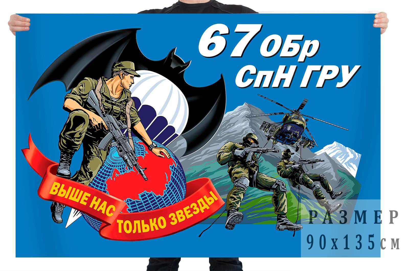 Флаг 67 отдельной бригады спецназначения ГРУ