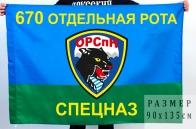 Флаг 670 отдельной роты спецназа