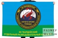 Флаг 68 гвардейского отдельного разведывательного батальона