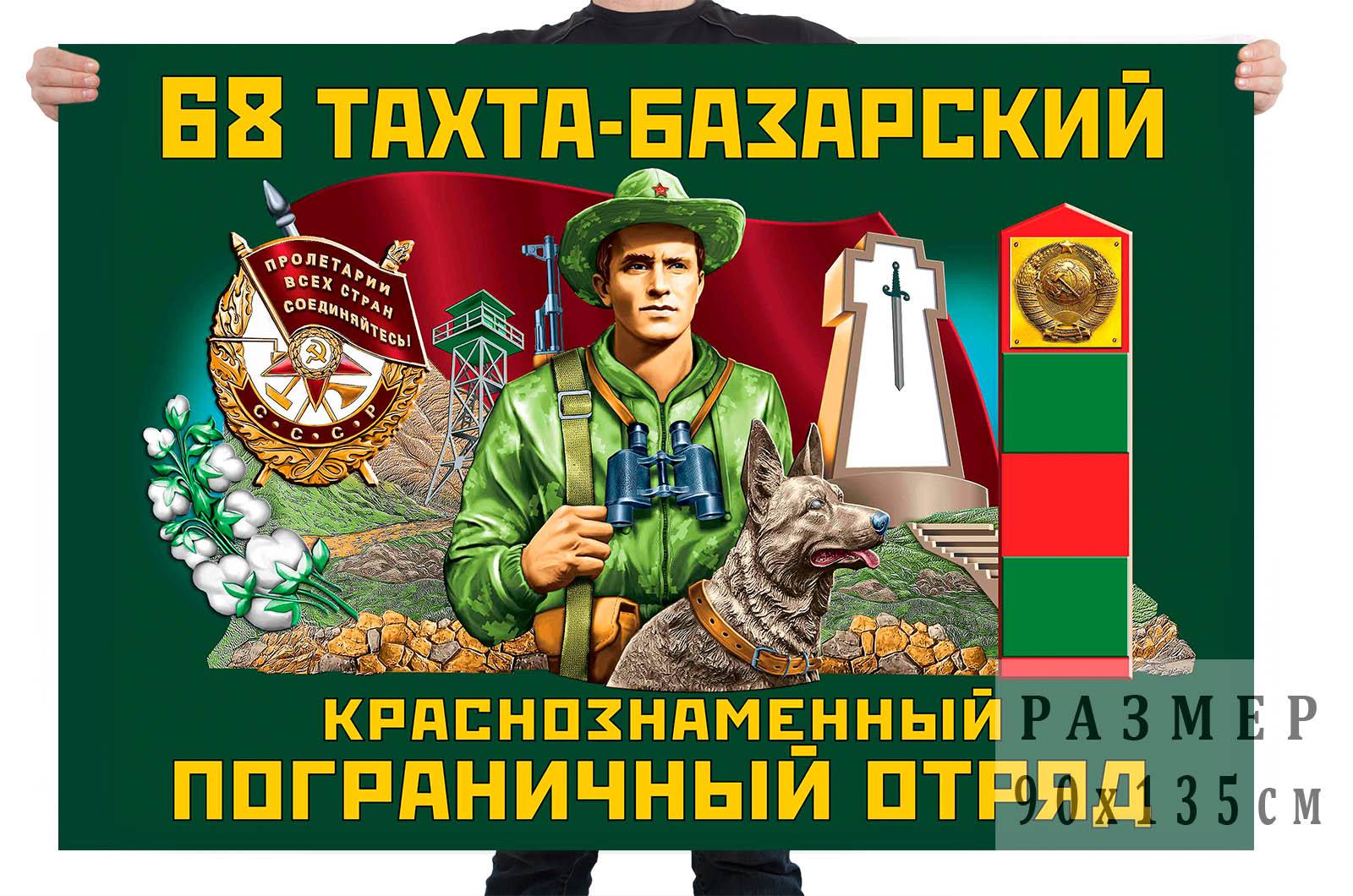 Флаг ДШМГ 68 Краснознаменного погранотряда КСАПО
