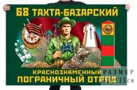 Флаг 68 Тахта-Базарского Краснознамённого пограничного отряда