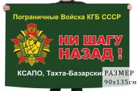 Флаг 68 Тахта-Базарского погранотряда