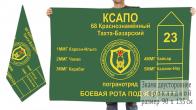 Флаг 68-го Тахта-Базарского погранотряда