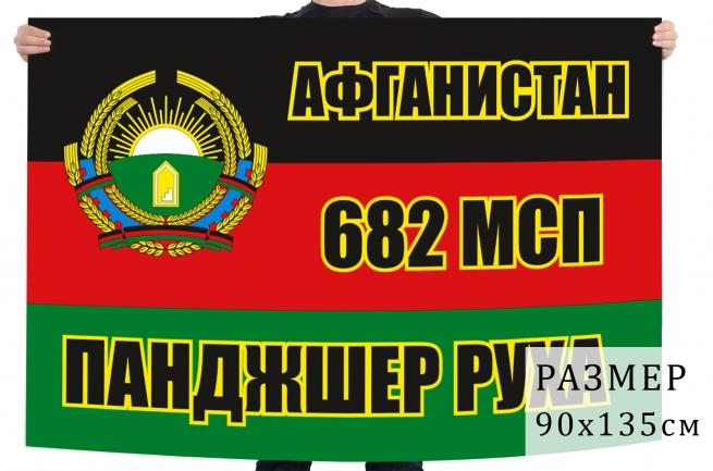 Флаг 682 мотострелкового полка