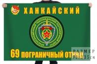 Флаг 69-й Ханкайский погранотряд КТПО