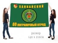 Флаг 69-го Ханкайского пограничного отряда