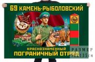 Флаг 69 Камень-Рыболовского Краснознамённого пограничного отряда