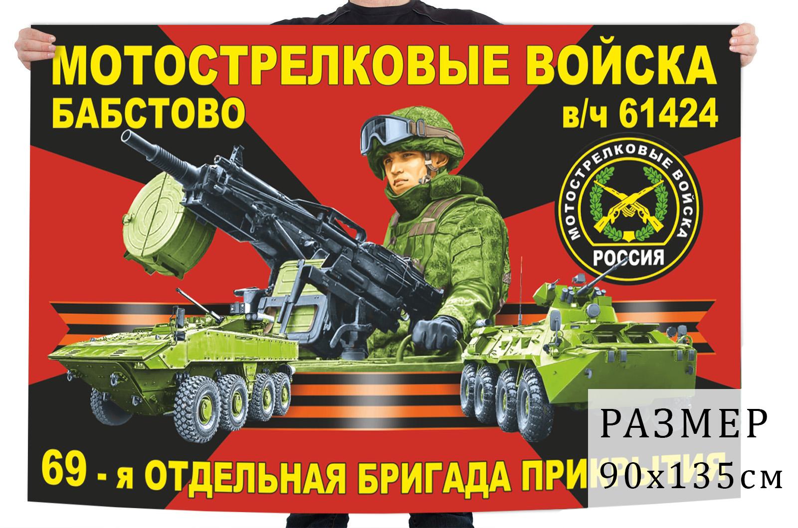 Флаг 69 отдельной бригады прикрытия мотострелковых войск
