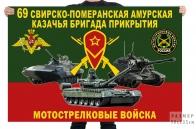 Флаг 69 Свирско-Померанской Амурской казачьей бригады прикрытия