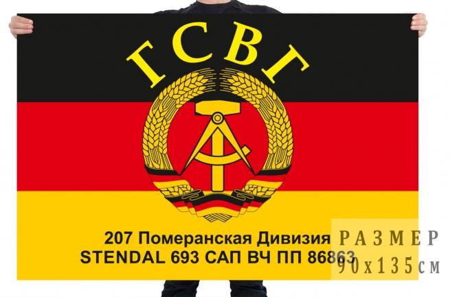 Флаг 693 САП 207 Померанской дивизии