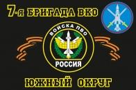 Флаг 7 бригады ВКО Западного округа