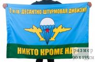 """Флаг """"7 десантно-штурмовая дивизия"""