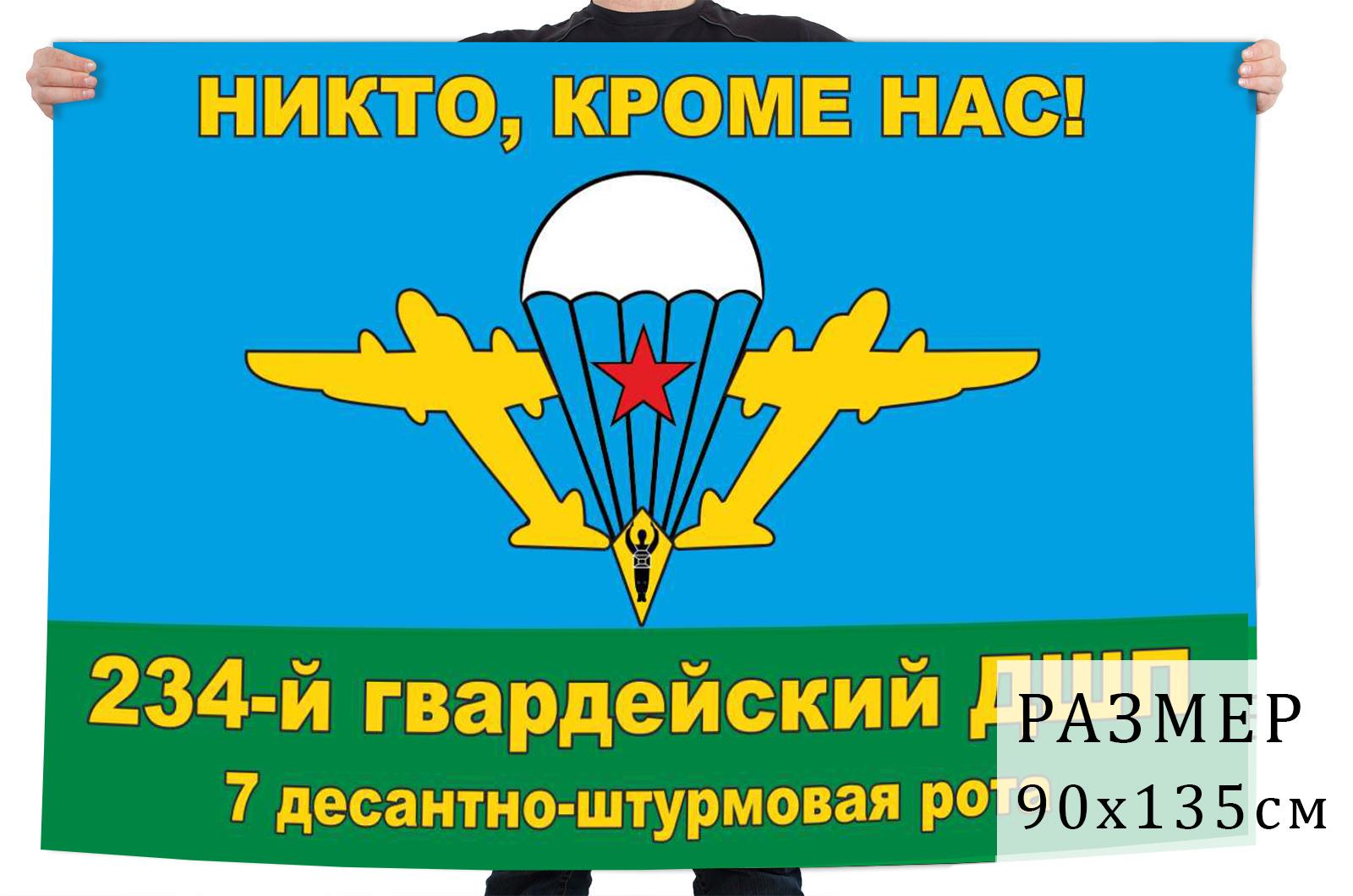 Флаг 7 десантно-штурмовой роты 234 Гв. ДШП