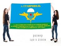 Флаг 7 воздушно-штурмовая дивизия, Кавказский казачий полк в/ч 24801