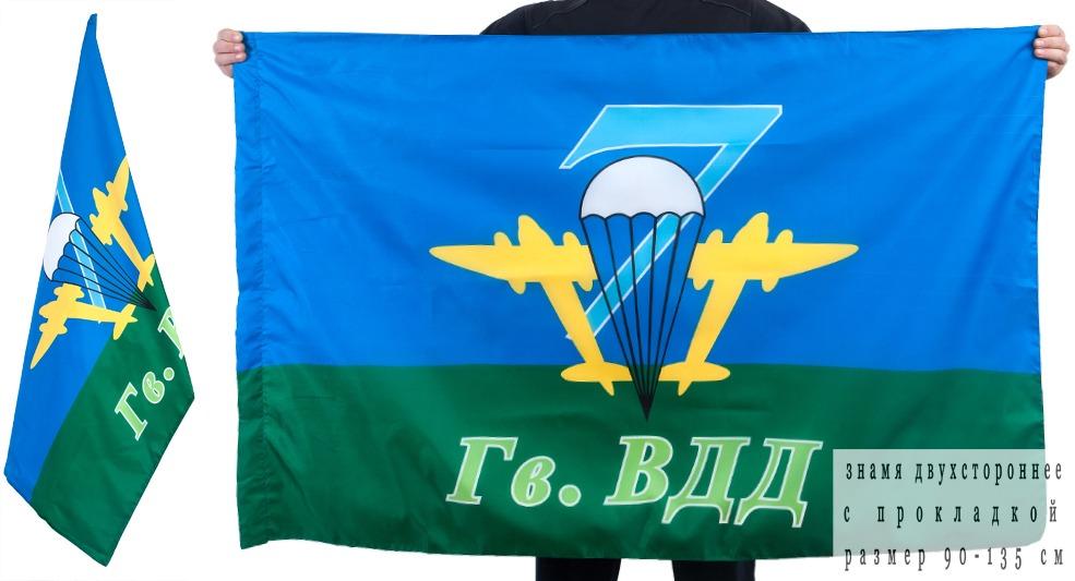 Двухсторонний флаг «7 дивизия ВДВ»
