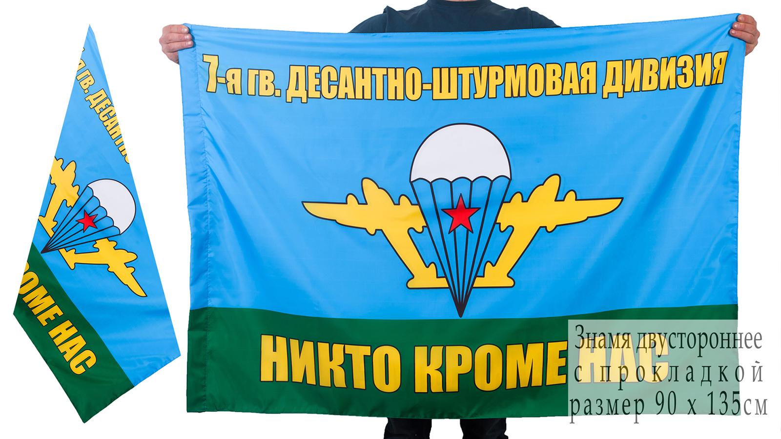 Флаг 7-й гв. десантно-штурмовой дивизии ВДВ