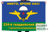 Флаг 7 ДШР 234 гвардейского ДШП