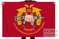 Флаг 7-го ОСН «Росич»