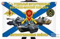 Флаг 7 гв. отдельного мотострелкового Московско-Минского полка ДКБФ