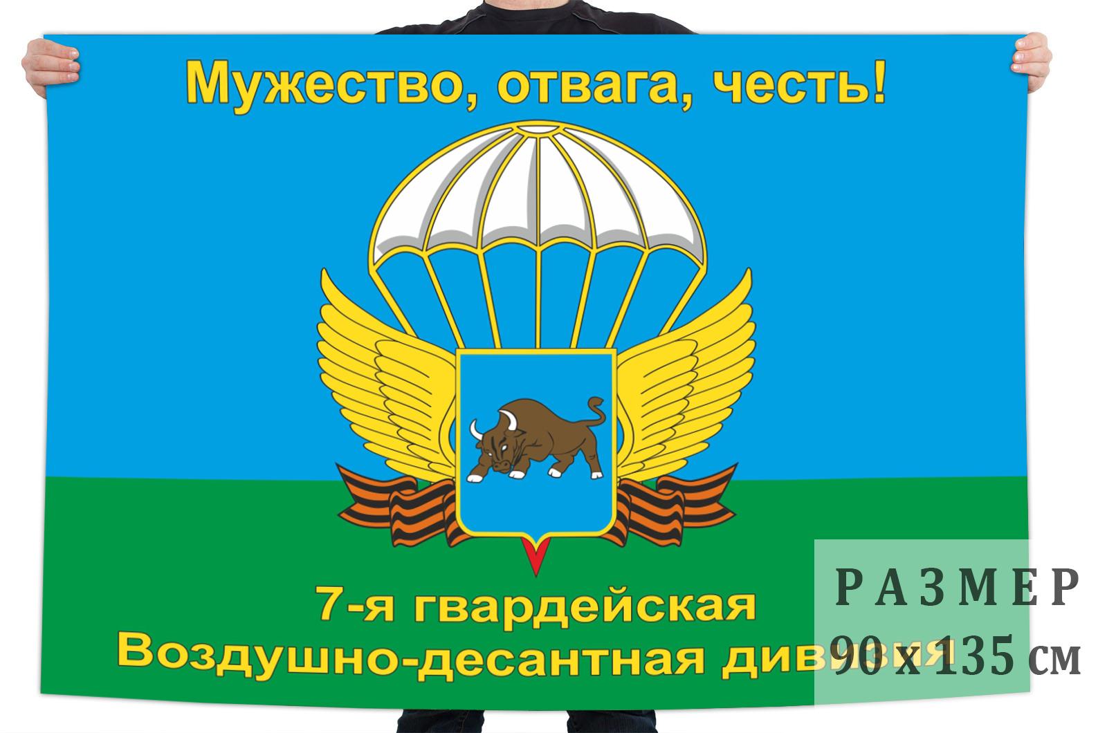 """Флаг 7 Гв. ВДД """"Мужество, отвага, честь!"""""""