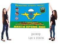 Флаг 7 гвардейская Каунасская воздушно-десантная дивизия