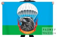 Флаг 7 гвардейской десантно-штурмовой дивизии горной