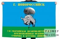 Флаг 7 гвардейской десантно-штурмовой дивизии