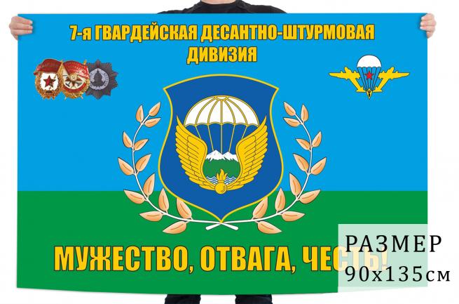 Флаг 7 гвардейской ДШД