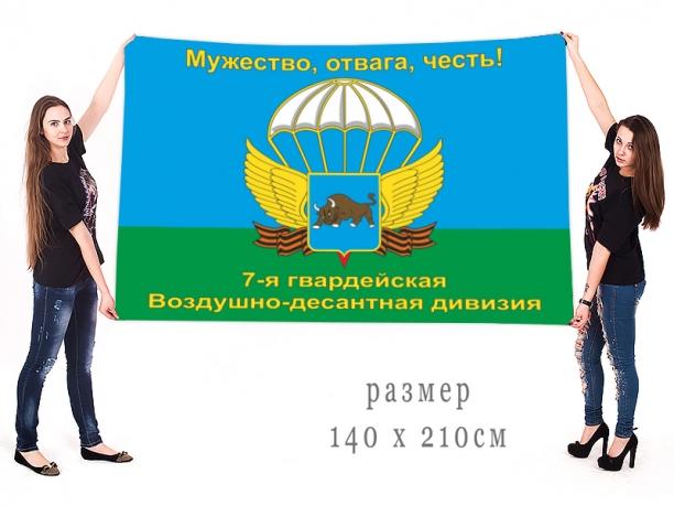 """Флаг 7 гвардейской воздушно-десантной дивизии """"Мужество, отвага, честь!"""""""