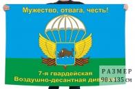 Флаг 7-й гвардейской Воздушно-десантной дивизии