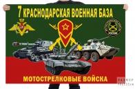 Флаг 7 Краснодарской военной базы