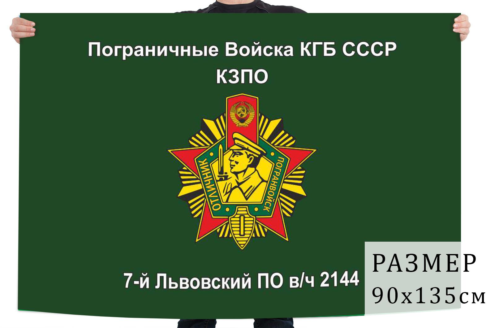 Флаг 7 Львовского погранотряда