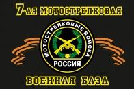Флаг 7 мотострелковая военная база