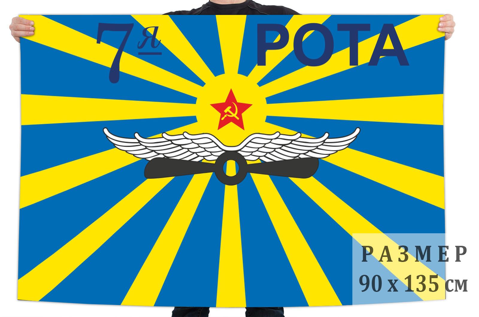Купить в интернет магазине флаг 7-ой роты ВВС