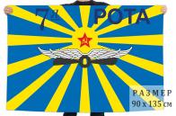 Флаг 7-ой роты ВВС