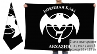 Флаг 7-ой Военной базы. Абхазия