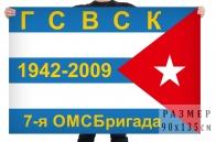 Флаг 7 отдельной мотострелковой бригады на Кубе