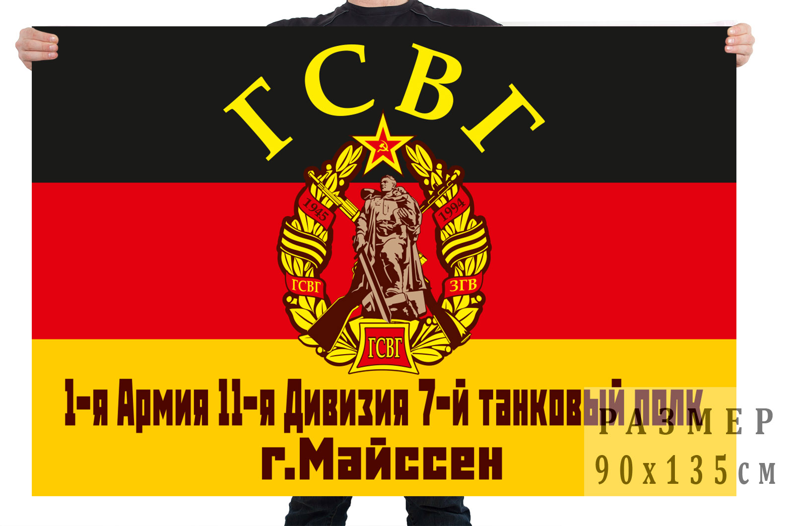 Фото флагов танкистов